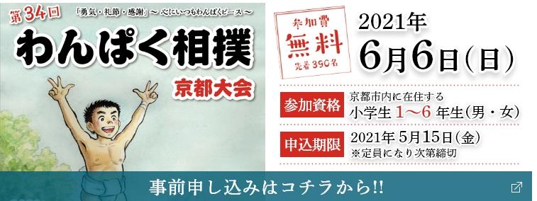 第34回 わんぱく相撲京都大会