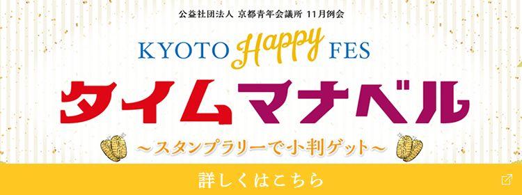 KYOTO HAPPY FES タイムマナベル