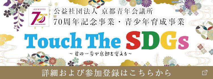 Touch The SDGs ~君の一歩が京都を変える~