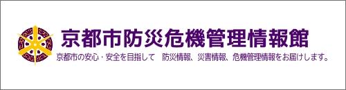 京都市防災危機管理情報館