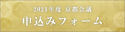 2021年度 京都会議申込みフォーム